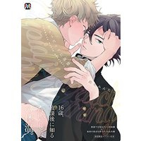 Boys Love (Yaoi) Comics - Cupid ni Rakurai (Cupid Is Struck By Lightning) (キューピッドに落雷 (マーブルコミックス)) / Suzumaru Minta
