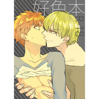 [Boys Love (Yaoi) : R18] Doujinshi - Fate/stay night / Gilgamesh x Shirou Emiya (好色本) / どくぬま