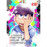 [Boys Love (Yaoi) : R18] Doujinshi - Anthology - Osomatsu-san / Ichimatsu x Karamatsu (aberrant sexual propensity) / かわてぶくろ
