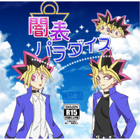 Doujin Game - Visual Novel - Yu-Gi-Oh! / Yami Yugi & Yugi