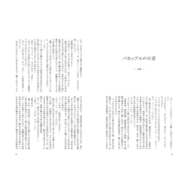 [Boys Love (Yaoi) : R18] Doujinshi - Manga&Novel - Anthology - My Hero Academia / Midoriya Izuku x Todoroki Shouto (I am all yours ! 出轟R18アンソロジー) / GASA.