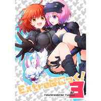 Doujinshi - Fate/Grand Order / All Characters & Mash Kyrielight (EXTRAぱにっく!3) / Kusogaki Teikoku
