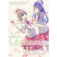 Doujinshi - Mahoutsukai Precure! / Asahina Mirai (Cure Miracle) & Izayoi Riko (Cure Magical) (COLORFUL WORLD) / ゼリィ屋さん