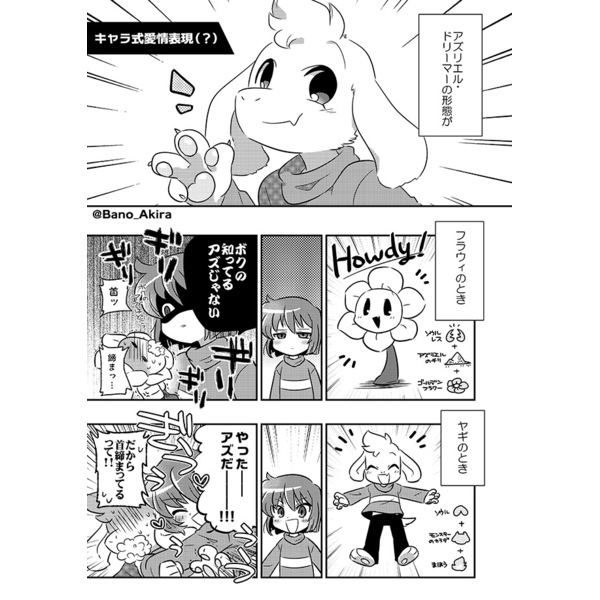 Doujinshi - Undertale / All Characters & Sans & Frisk & Papyrus (ちかたんけんプチツアー) / Tobiiro Cat
