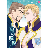 Doujinshi - IRON-BLOODED ORPHANS / McGillis Fareed (星屑の晩餐) / U.D.T. on blue