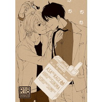 [Boys Love (Yaoi) : R18] Doujinshi - Novel - Arisugawa Arisu Series (朝の影、昼の隙間、夜の隅で) / picnic