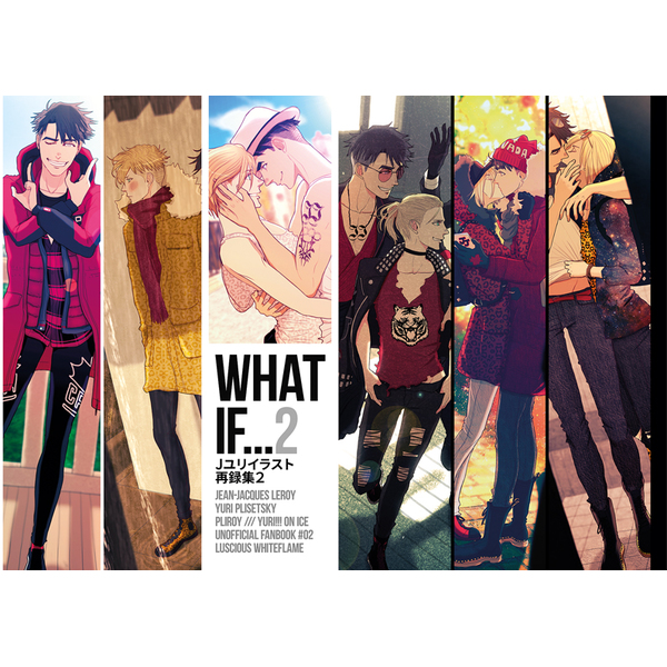 Doujinshi - Illustration book - Omnibus - Yuri!!! on Ice / JJ x Yuri Plisetsky (WHAT IF...2) / Luscious Whiteflame