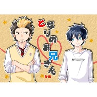 [Boys Love (Yaoi) : R18] Doujinshi - Novel - Blue Exorcist / Suguro x Rin (となりのお兄さん) / 金平糖