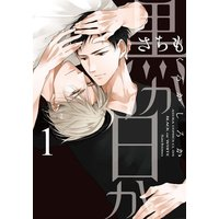 Boys Love (Yaoi) Comics - Kuro ka Shiro ka (黒か白か(1)) / Sachimo