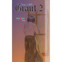 Doujinshi - Novel - Ghost Hunt / Naru x Mai (Grant 2 後編) / aMaOtO