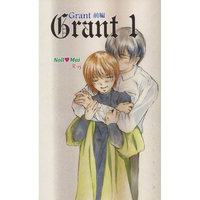 Doujinshi - Novel - Ghost Hunt / Naru x Mai (Grant 1 前編) / aMaOtO