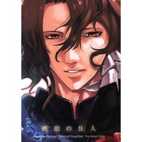 [Boys Love (Yaoi) : R18] Doujinshi - GRANBLUE FANTASY / Percival x Siegfried (琥珀の佳人) / Heidenroslein