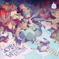 Doujin Music - Chill In Wonderland / 魂音泉 (Tamaonsen)