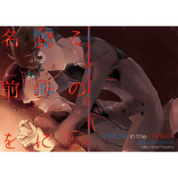 [Boys Love (Yaoi) : R18] Doujinshi - Darling in the FranXX / Hiro (この衝動に名前を) / 黄色信号