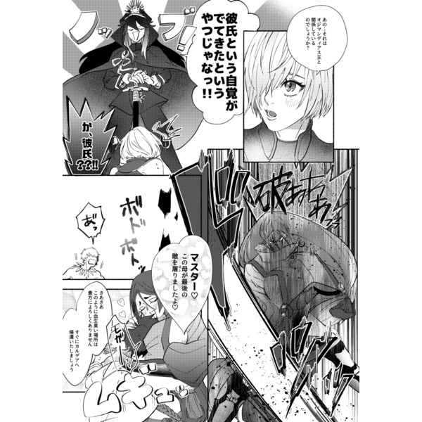 [Boys Love (Yaoi) : R18] Doujinshi - Fate/Grand Order / Gilgamesh x Ozymandias (Fate Series) (Kyphi 後編) / Konekuri