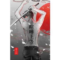 [Boys Love (Yaoi) : R18] Doujinshi - Novel - Gintama / Gintoki x Hijikata (喧嘩上等) / しじみのみそしる