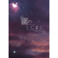 [Boys Love (Yaoi) : R18] Doujinshi - Novel - IRON-BLOODED ORPHANS / Gaelio Bauduin x Ein (夜のしじまに) / Acacia
