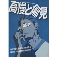 Doujinshi - Anthology - Eyeshield 21 / Takami Ichirō (高慢と偏見) / Z会