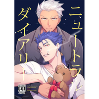 [Boys Love (Yaoi) : R18] Doujinshi - Fate/hollow ataraxia / Archer (Fate/stay night) x Lancer (Fate/stay night) (ニュートラルダイアリー) / 倉庫