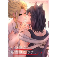 [Boys Love (Yaoi) : R18] Doujinshi - My Hero Academia / All Might x Aizawa Shouta (その黒猫、発情中につき。) / Eternal snow