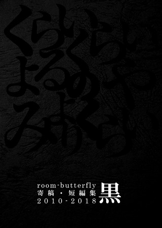Doujinshi - Novel - Anthology - Compilation - Touhou Project / Renko & Merry (くらいくらいよるのやみよりくらい) / room-butterfly