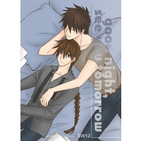 Doujinshi - Mobile Suit Gundam Wing / Duo Maxwell & Heero Yuy (good night, see you tomorrow) / one247