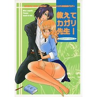 [NL:R18] Doujinshi - Mobile Suit Gundam SEED / Athrun Zala x Cagalli Yula Athha (教えてカガリ先生!) / いじっぱりLOVE
