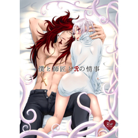 [Boys Love (Yaoi) : R18] Doujinshi - D.Gray-man / Cross Marian x Allen Walker (僕と師匠とRの情事) / 梔子亭