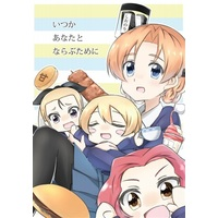 Doujinshi - GIRLS-und-PANZER / Darjeeling & Rose Hip & Orange Pekoe (いつかあなたとならぶために) / のいんさんち