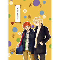 [Boys Love (Yaoi) : R18] Doujinshi - Novel - Fate/stay night / Gilgamesh x Shirou Emiya (あした、晴れたら) / ワンルーム