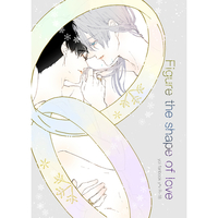 [Boys Love (Yaoi) : R18] Doujinshi - Yuri!!! on Ice / Katsuki Yuuri x Victor (Figure the shape of love) / airo9