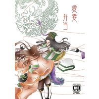 [Boys Love (Yaoi) : R18] Doujinshi - Anthology - Dynasty Warriors (愛妻弁当) / 雪灯*ゆきあかり*