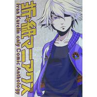 Doujinshi - Manga&Novel - Anthology - TIGER & BUNNY / Ivan Karelin (折紙マニアクス *アンソロジー) / ロップップ