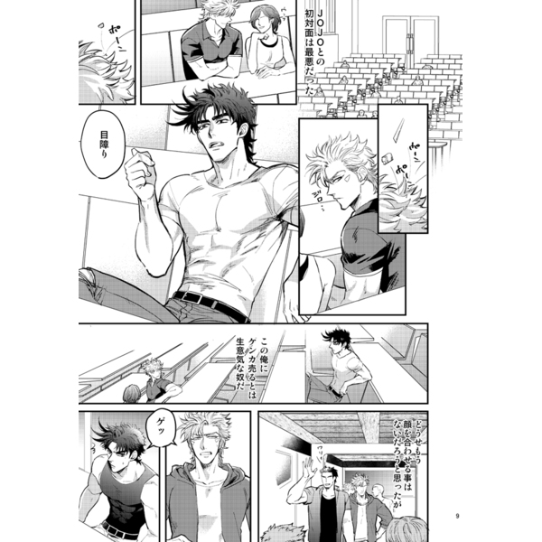 Doujinshi - Jojo Part 2: Battle Tendency / Caesar x Joseph (LIKE A CHILD) / Damin