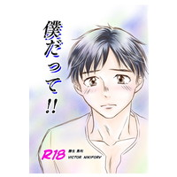 [Boys Love (Yaoi) : R18] Doujinshi - Novel - Yuri!!! on Ice / Katsuki Yuuri x Victor (僕だって!!) / カモミール