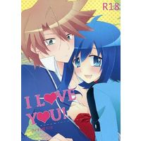[Boys Love (Yaoi) : R18] Doujinshi - Vanguard Series / Aichi x Toshiki (I LOVE YOU!) / ななし