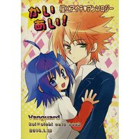 Doujinshi - Anthology - Vanguard Series / Toshiki x Aichi (かいあい!) / GUCC
