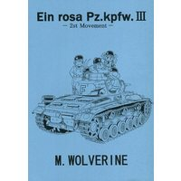 Doujinshi - Military (Ein rosa Pz.kpfw. III ‐2st Movement‐) / グループダンジョン