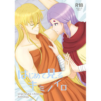 [Boys Love (Yaoi) : R18] Doujinshi - Manga&Novel - Anthology - Saint Seiya / Virgo Shaka x Aries Mu (はじめて見るキミノイロ) / Ovis