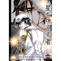 [Boys Love (Yaoi) : R18] Doujinshi - Novel - Legend of the Galactic Heroes / Oskar von Reuenthal x Yang Wen-li (星を堕とす者) / AL13