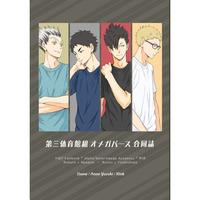 [Boys Love (Yaoi) : R18] Doujinshi - Novel - Anthology - Haikyuu!! / Bokuto Koutarou x Akaashi Keiji (第三体育館組 オメガバース 合同誌) / 染物問屋 Rink's Cafe