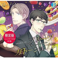 BLCD (Yaoi Drama CD) - Fruit, Gateau Chocolat