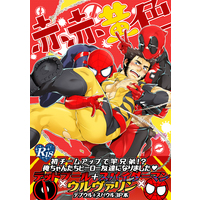 [Boys Love (Yaoi) : R18] Doujinshi - Spiderman / Wolverine & Deadpool (赤赤黄色) / 若飛