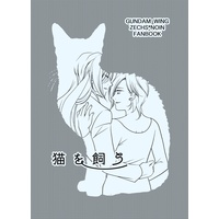 Doujinshi - Mobile Suit Gundam Wing (猫を飼う) / zweiDrittel online