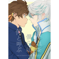 Doujinshi - Tales of Zestiria / Sorey & Mikleo (それを僕らは何と呼ぶ) / Pesce Rosso