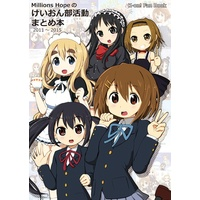 Doujinshi - Compilation - K-ON! (Millions Hopeのけいおん部活動まとめ本) / Millions Hope