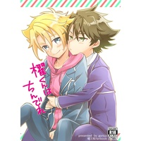 [Boys Love (Yaoi) : R18] Doujinshi - Vanguard Series (櫂くんはちんでれ) / gorico