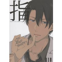 [Boys Love (Yaoi) : R18] Doujinshi - Arisugawa Arisu Series (指) / GRAYgimmick/vitreous