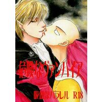 [Boys Love (Yaoi) : R18] Doujinshi - Manga&Novel - One-Punch Man / Genos x Saitama (危険なヴァンパイア) / てぃーたいむ