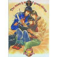 Doujinshi - Harry Potter Series (THE MOON IS MADE OG GREEN CHEESEI Ⅱ) / Shisinden